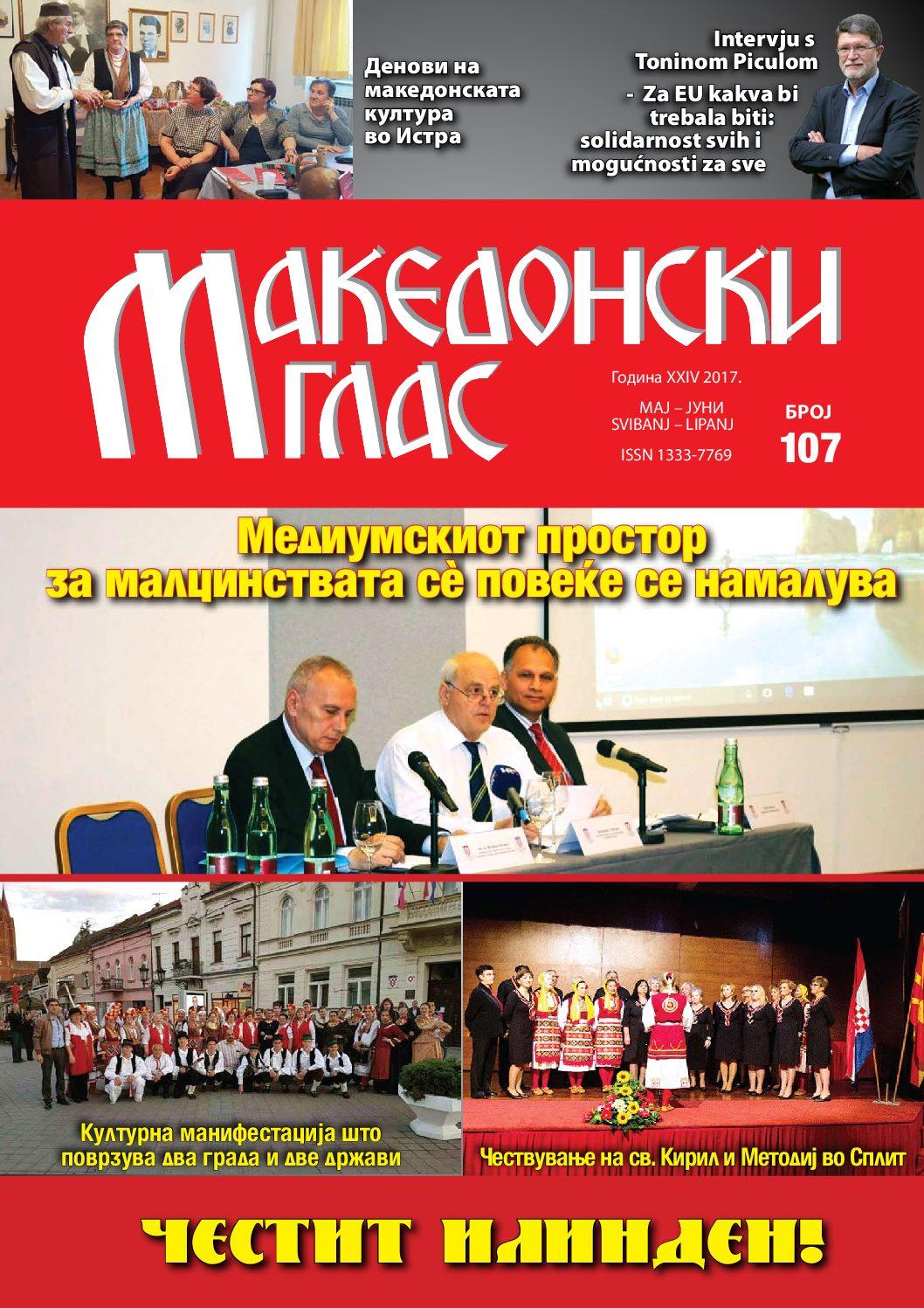 """""""MAKEDONSKI GLAS"""" BROJ 107"""
