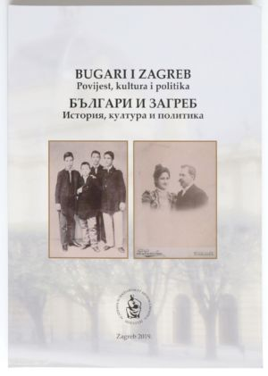 Bugari I Zagreb 1