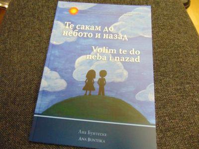 Makedonci Knjige 8