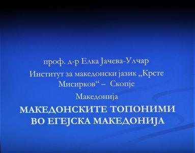 Makedonci Toponimi 3