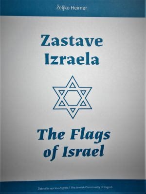 Zidovi Zastave 1